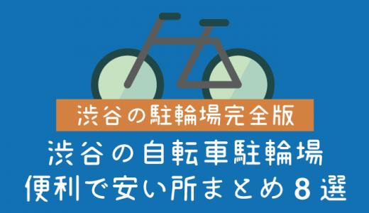 渋谷の駐輪場をまとめてみた!安くて便利な駐輪スペース8選