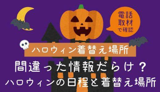 渋谷ハロウィンの着替え場所-アイキャッチ画像