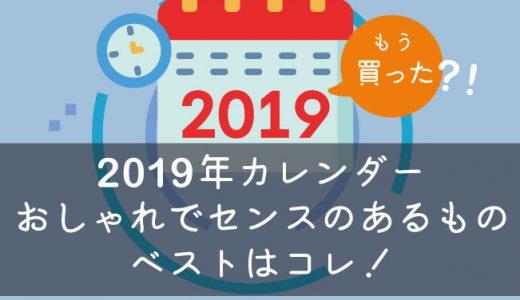 2019年カレンダーの中でおしゃれでセンスのあるものベストはコレ!