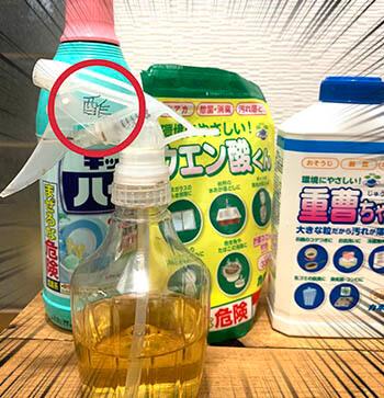 お風呂の水垢汚れを除去する酢を拡大した画像