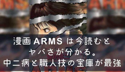 漫画ARMS(アームズ)は今読むとヤバさが分かる。中二病と職人技の宝庫が最強で最高