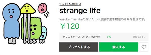 おしゃれなLINEスタンプその9:strange life