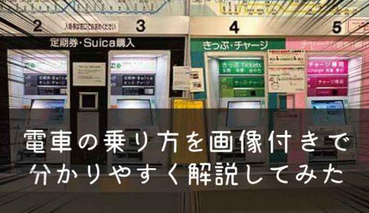 電車の乗り方を分かりやすく解説してみた。今からでも大丈夫!