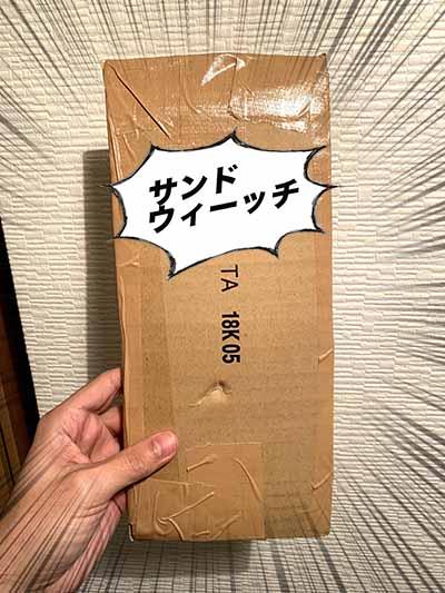 ネコポス発送可能サイズに収める梱包方法その2