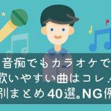 音痴でもカラオケで歌いやすい曲のキャッチ画像