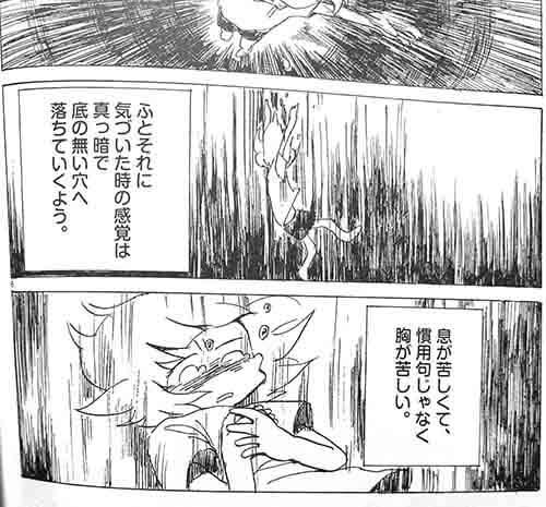 永田カビの分かりやすい表現
