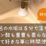 お風呂の水垢を落とす画像