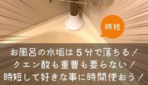 お風呂の水垢は5分で落ちる。もうクエン酸も重曹も要らない!秘伝奥義をご紹介