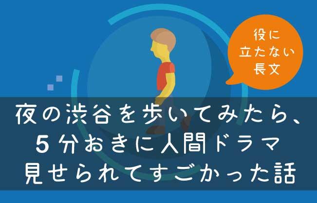 夜の渋谷日記