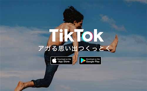 tiktok(ティック・トック)とは?の画像