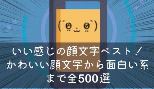顔文字ベスト!かわいい((`・∀・´))顔文字から面白い系まで500選