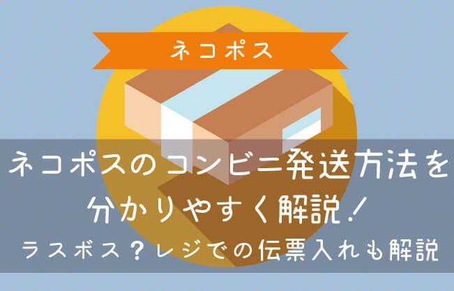 ネコポスのコンビニ発送方法キャッチ画像
