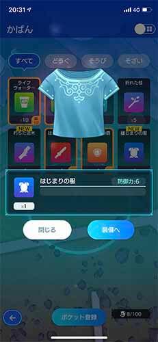 テクテクテクテクRPGのアイテム装備画面2