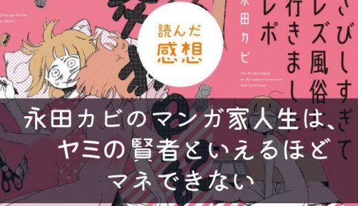 永田カビのマンガ家人生は、ヤミの賢者といえるほどマネできない