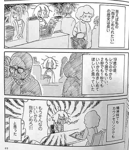 永田カビの気持ちの描写がうまい