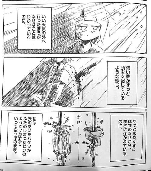永田カビの例え表現がうまい