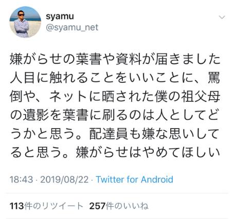 syamu(シャム)さん引退の原因は嫌がらせだった証拠画像