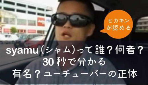 syamu(シャム)って誰?何者?30秒で分かる有名?ユーチューバーの正体(動画あり)