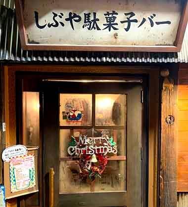 渋谷駄菓子バーの入り口