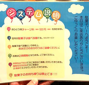 渋谷駄菓子バーのメニュー:システム