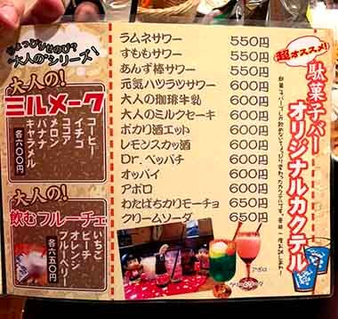渋谷駄菓子バーのドリンクメニュー