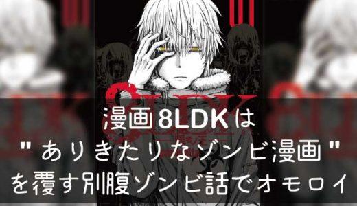 """漫画8LDKは""""ありきたりなゾンビ漫画""""を覆す別腹ゾンビ話でオモロイ"""