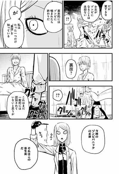 8LDKの漫画のシーン1