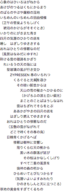 ゴジラの尻尾と宮沢賢治の詩との共通点