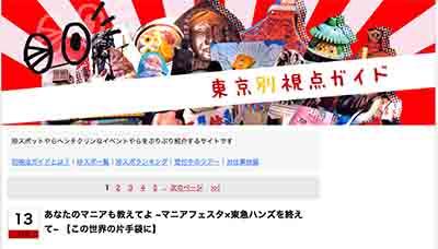 東京別視点ガイドのトップ画像