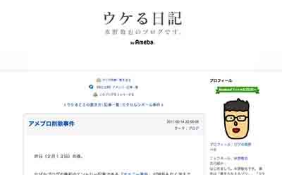 水野敬也ウケる日記のトップ画像