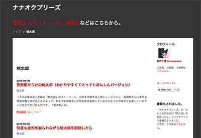 ナナオクプリーズのブログトップ画面