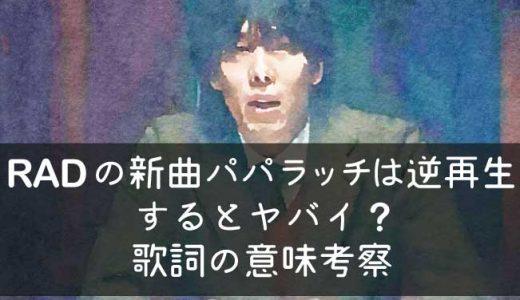 RADWIMPSの新曲パパラッチで憎しみを叫ぶ野田洋次郎がスゴイ!歌詞考察