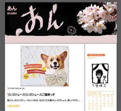 斉藤アナスイのブログトップ画像