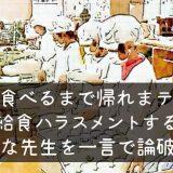 給食ハラスメントのアイキャッチイメージ