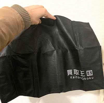 古着買取王国専用梱包バッグその2