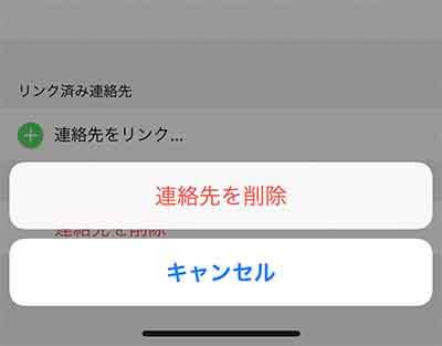 iPhoneの連絡先に登録されている顔文字を削除する画像
