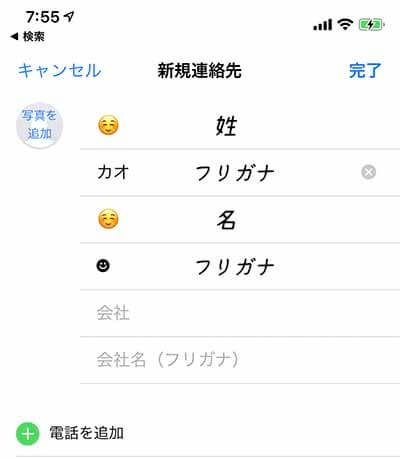 連絡先アプリに顔文字を入力する