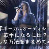 歌手ボーカルオーディションまとめキャッチ画像