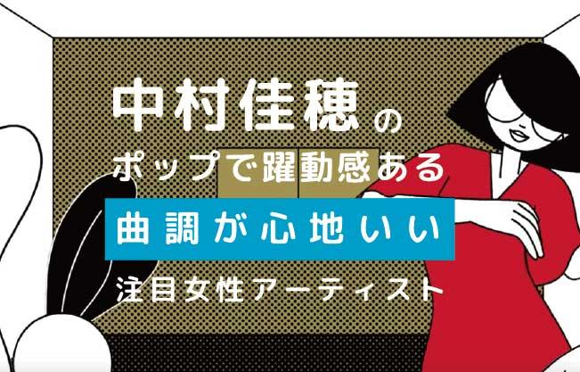 中村佳穂の紹介記事キャッチ画像