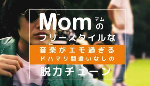 Mom(マム)のフリースタイルな音楽がエモ過ぎる。ドハマリ間違いなしの脱力チューン