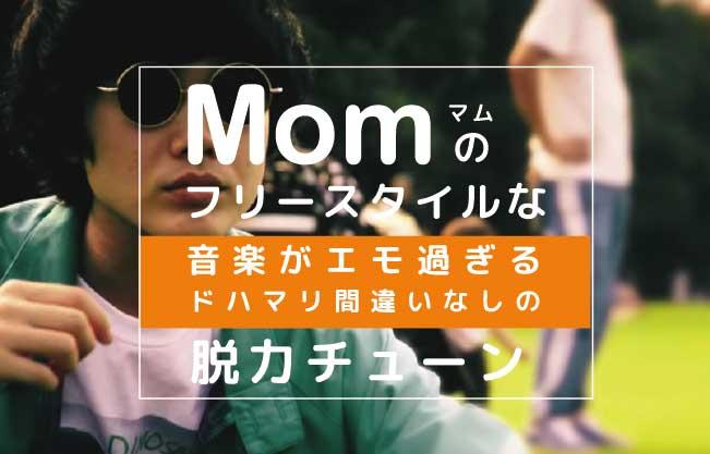Mom(マム)のキャッチ画像