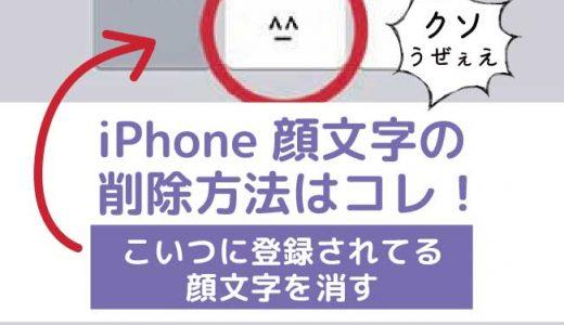 iPhone顔文字の削除方法はコレ!あの「^_^」マークがうざい問題をすぐ解決