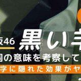 欅坂46の黒い羊のMVと歌詞の意味考察記事のアイキャッチ画像