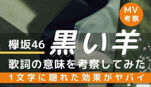 欅坂46の「黒い羊」MVと歌詞の意味考察してみた!ここがスゴイ!ポイント解説