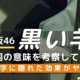 欅坂46の黒羊歌詞の意味考察のキャッチ画像