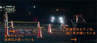 欅坂46の黒い羊MVの「冒頭現場のシーン」画像