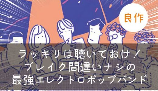 Lucky Kilimanjaro(ラッキーキリマンジャロ)は聴いておけ!最強エレクトロポップバンド