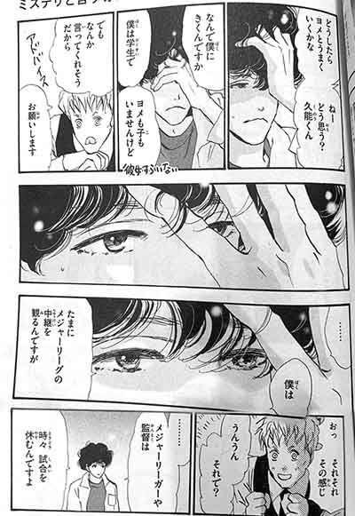 漫画ミステリと言う勿れの見どころシーン1