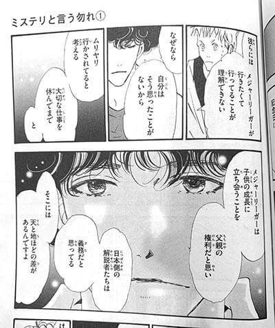 漫画ミステリと言う勿れの見どころシーン3
