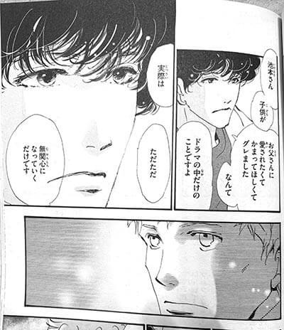 漫画ミステリと言う勿れの見どころシーン6